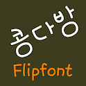 NeoBeancoffee™ Korean Flipfont
