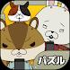紙兎ロぺパズル - Androidアプリ