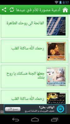 أدعية مصورة للأم في عيدها - screenshot