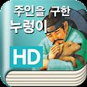 [우리옛이야기] 주인을 구한 누렁이 HD icon