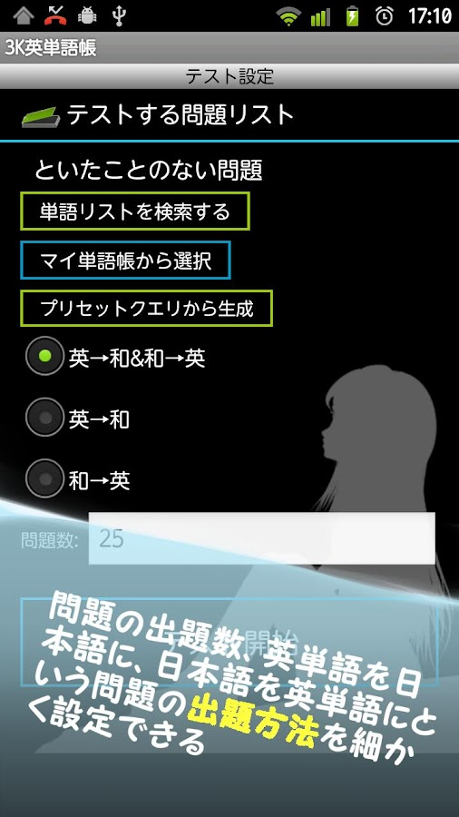 3K英単語帳- screenshot