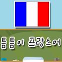 프랑스어 틈틈이 매시간학습 (뇌깨움학습) logo