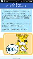 Screenshot of いしきりんバッテリーウィジェット