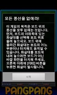 PangPang - screenshot thumbnail
