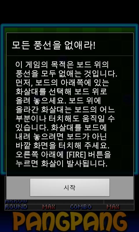 PangPang - screenshot