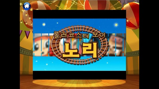 NORITOON-Kor - screenshot thumbnail