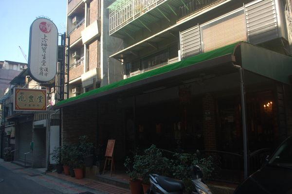 上海寶生堂漢方食府