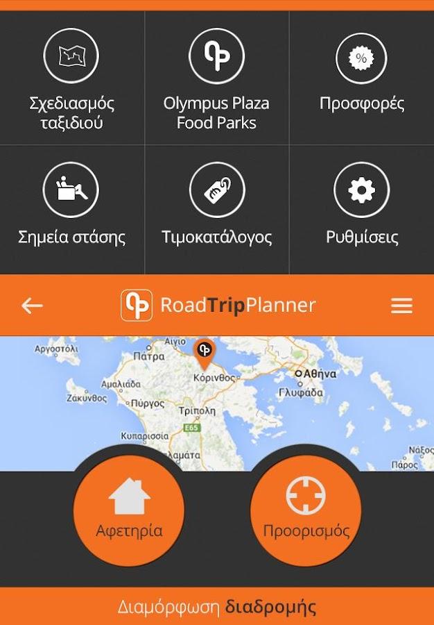 Road Trip Olympus Plaza - στιγμιότυπο οθόνης