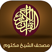 eQuran Maktoum Phone