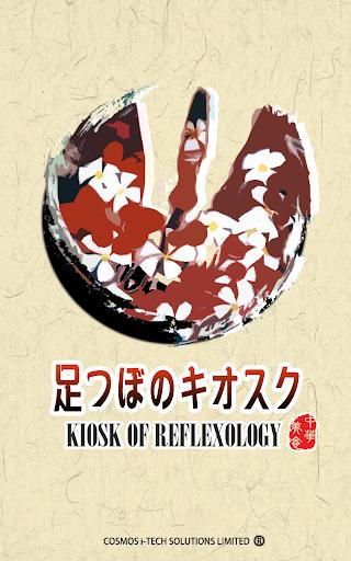 足つぼのキオスク Kiosk of Reflexology