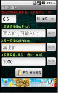 玩財經App|股票利润计算免費|APP試玩