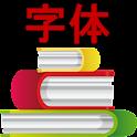 Chinese font – Mantano Reader logo