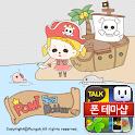 멍옥이 해적포미 카카오톡 테마 icon