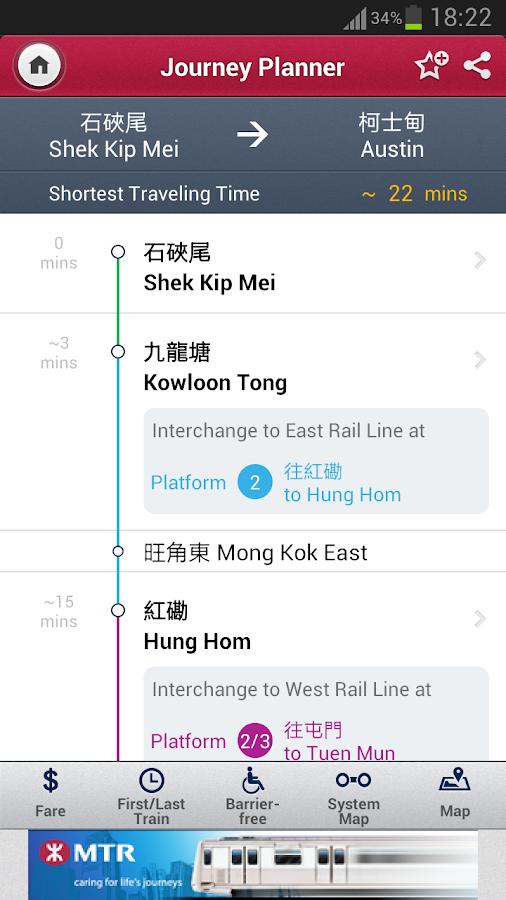 MTR Mobile - screenshot