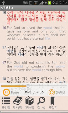 홀리바이블(한영 오디오,사전 성경,새찬송가,NIV) Screenshot