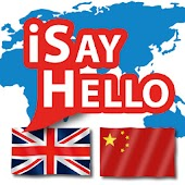 iSayHello English - Chinese