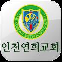 인천연희교회