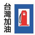 台灣加油 icon