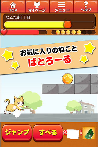 Cat Patrol 2.3.0 screenshots 1