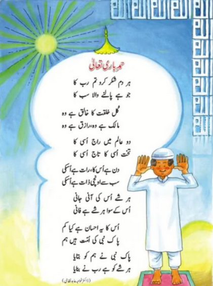 Kids Urdu Poems - screenshot