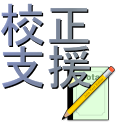 校正支援 for Jota Text Editor icon