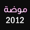 موضه 2012 icon