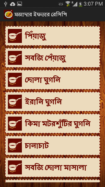 Iftar recipe android apps on google play iftar recipe screenshot forumfinder Gallery