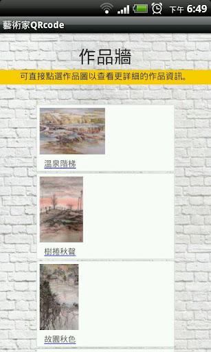 【免費書籍App】藝術家QRcode-APP點子