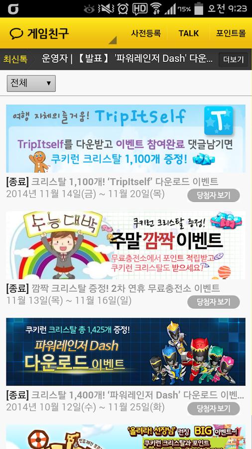 게임친구 for 쿠키런 (친구찾기/친구추가) - screenshot