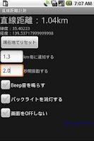 Screenshot of 直線距離計測