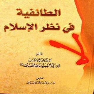 الطائفية في نظر الاسلام