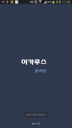 ★[이카루스 온라인] 공략 통합커뮤니티 ★