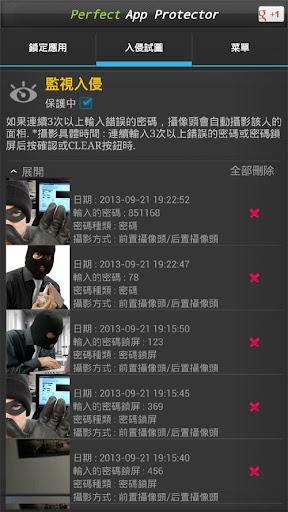 玩工具App|Perfect App Lock (中國的)免費|APP試玩