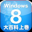 【完全版】すべてが分かるWindows8大百科 上巻 icon