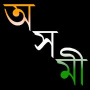 App Axomi: Assamese Dictionary APK for Windows Phone