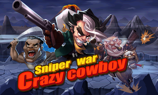 瘋狂的牛仔:狙擊戰