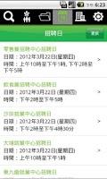 Screenshot of Interactive Employment Service