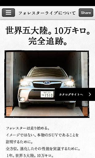 無料生活AppのSUBARU FORESTER LIVE 記事Game