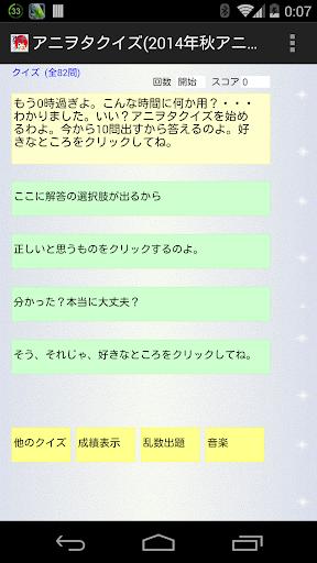 アニヲタクイズ 2014年秋アニメ初級編