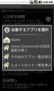 Home Commander- screenshot thumbnail