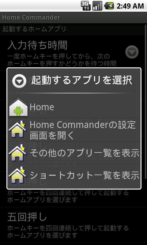 Home Commander- screenshot