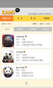 [인기] 카톡친구,모임,인맥만들기 인맥끝판왕 카모- screenshot thumbnail