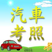2015台灣汽車駕照公路總局題庫_高清版