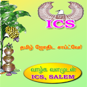 ICS Tamil Vakkiam Astrology