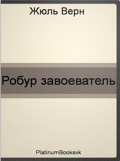 【免費書籍App】Робур завоеватель. Жюль Верн.-APP點子