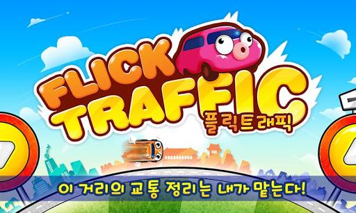 플릭 트래픽 Flick Traffic