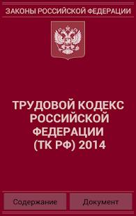 Трудовой кодекс РФ 2014 бспл