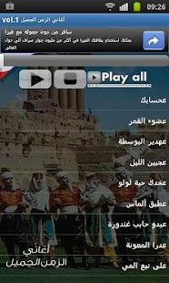 أغاني الزمن الجميل vol.1 - screenshot thumbnail