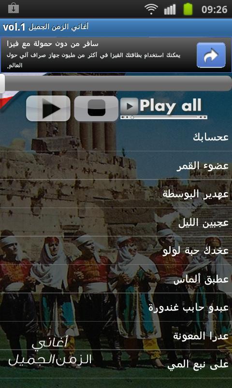 أغاني الزمن الجميل vol.1 - screenshot