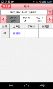 臺北市立聯合醫院行動掛號 - náhled